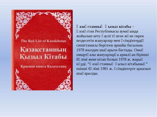Қазақстанның Қызыл кітабы – Қазақстан Республикасы аумағында жойылып кету қау...