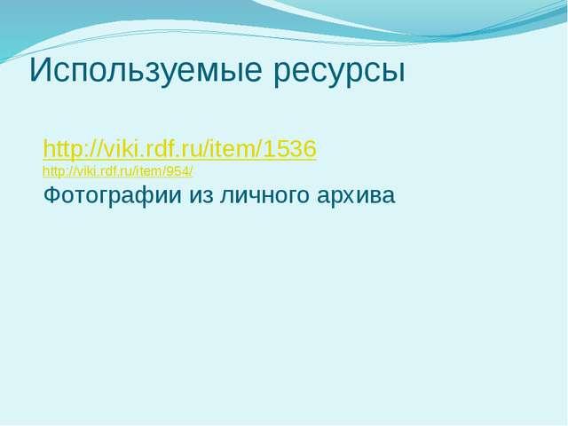 Используемые ресурсы http://viki.rdf.ru/item/1536 http://viki.rdf.ru/item/954...