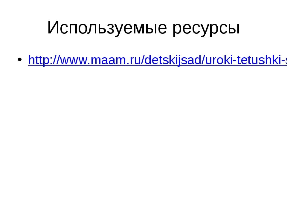 Используемые ресурсы http://www.maam.ru/detskijsad/uroki-tetushki-sovuni-igra...