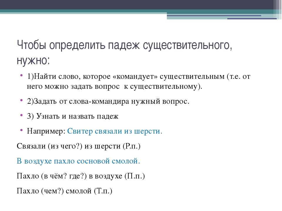 Чтобы определить падеж существительного, нужно: 1)Найти слово, которое «коман...