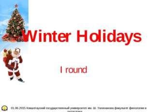 Winter Holidays I round 01.06.2015 Кокшетауский государственный университет и