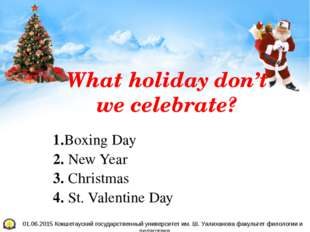 What holiday don't we celebrate? 1.Boxing Day 2. New Year 3. Christmas 4. St.