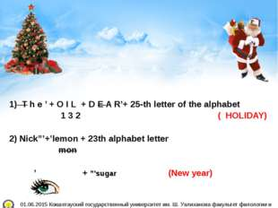1) T h e ' + O I L + D E A R'+ 25-th letter of the alphabet 1 3 2 ( HOLIDA