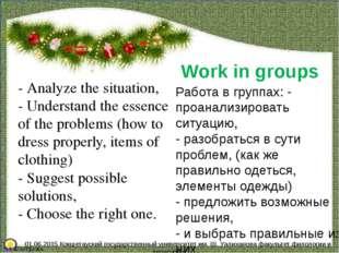 Работа в группах: - проанализировать ситуацию, - разобраться в сути проблем,