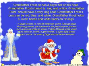 Grandfather Frost on has a boyar hat on his head. Grandfather Frost's beard i