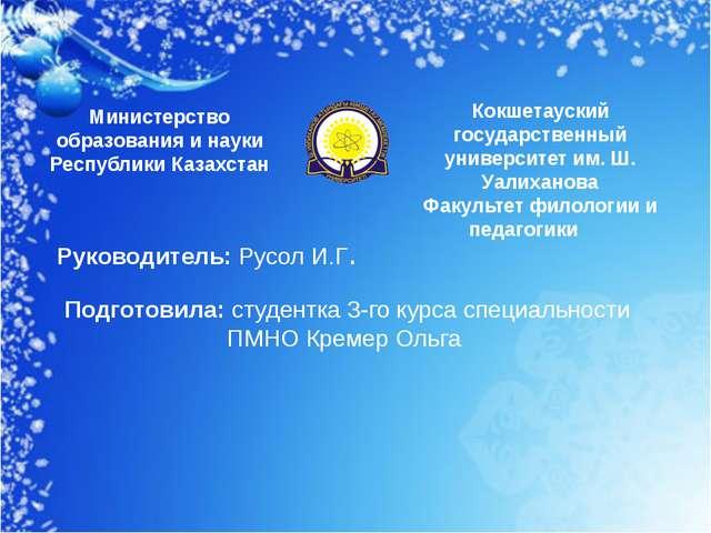 Министерство образования и науки Республики Казахстан Кокшетауский государст...