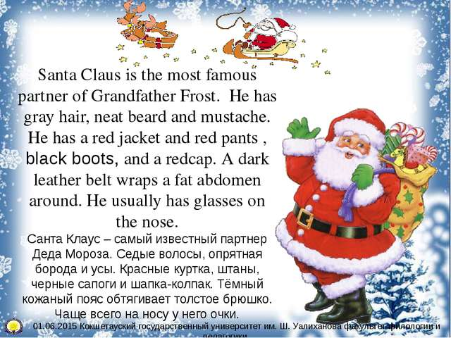 Santa Claus is the most famous partner of Grandfather Frost. He has gray hair...