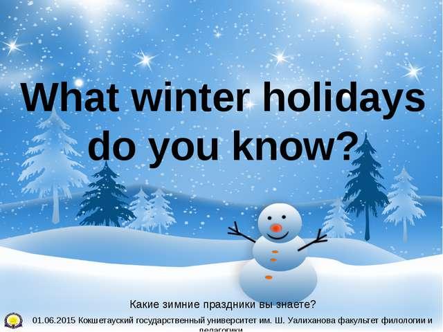 What winter holidays do you know? Какие зимние праздники вы знаете? 01.06.201...