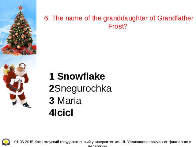 6. The name of the granddaughter of Grandfather Frost? 1 Snowflake 2Sneguroc...