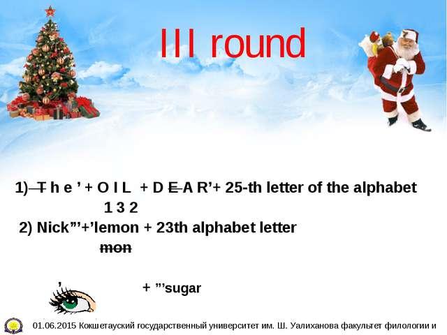 III round  1) T h e ' + O I L + D E A R'+ 25-th letter of the alphabet 1 3 2...