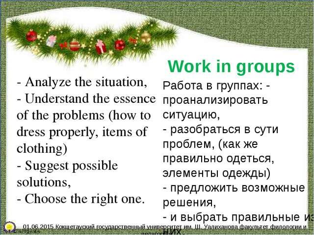 Работа в группах: - проанализировать ситуацию, - разобраться в сути проблем,...