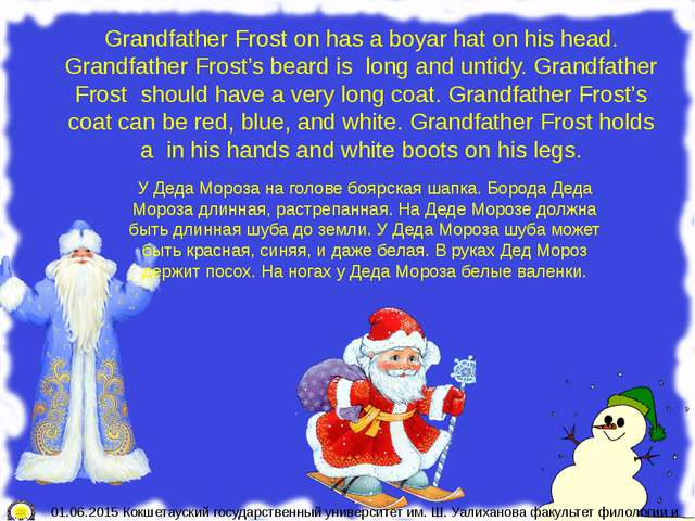 Grandfather Frost on has a boyar hat on his head. Grandfather Frost's beard i...