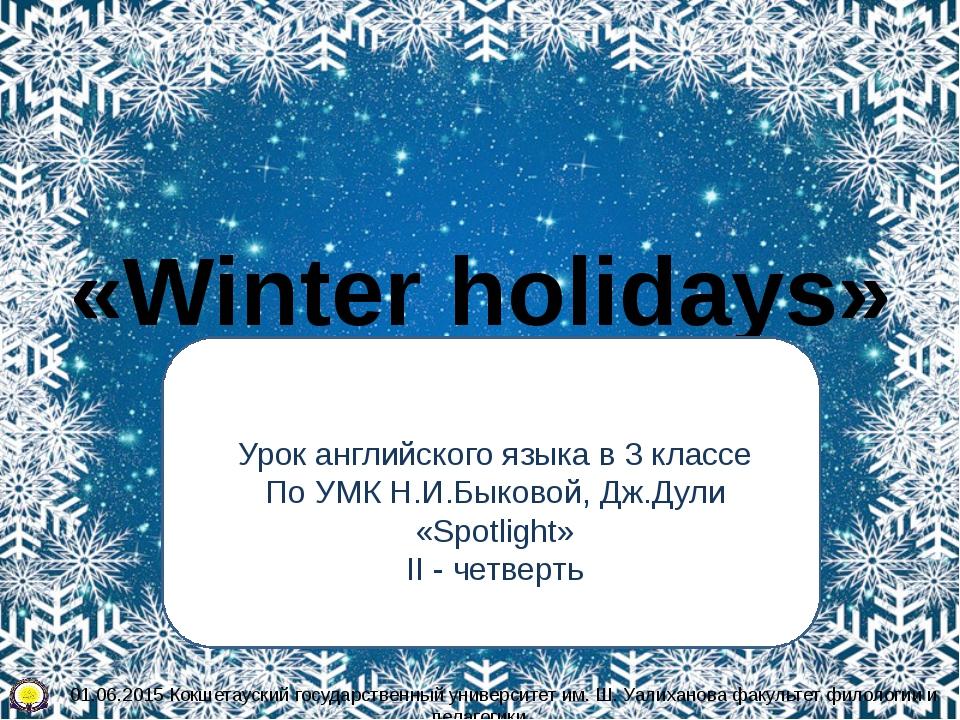 «Winter holidays» 01.06.2015 Кокшетауский государственный университет им. Ш....