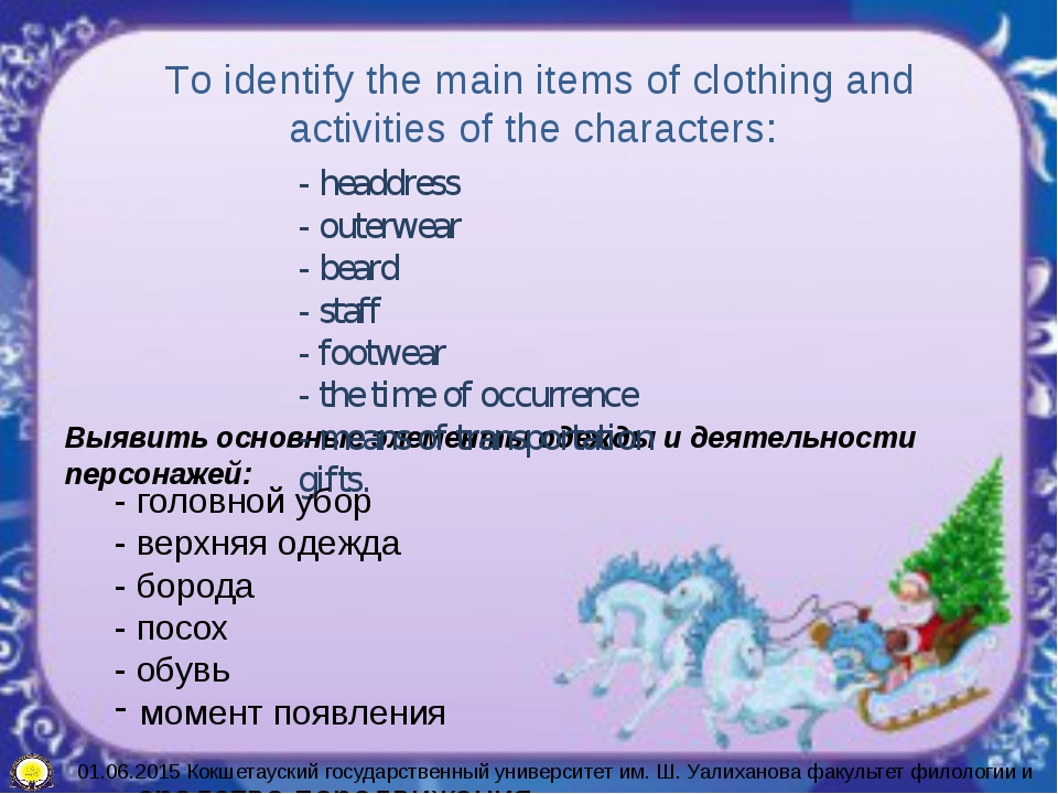 Тo identify the main items of clothing and activities of the characters: Выя...