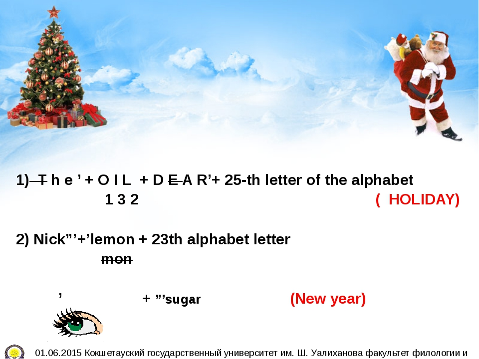1) T h e ' + O I L + D E A R'+ 25-th letter of the alphabet 1 3 2 ( HOLIDA...
