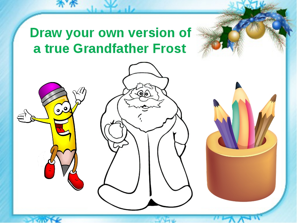 Draw your own version of a true Grandfather Frost