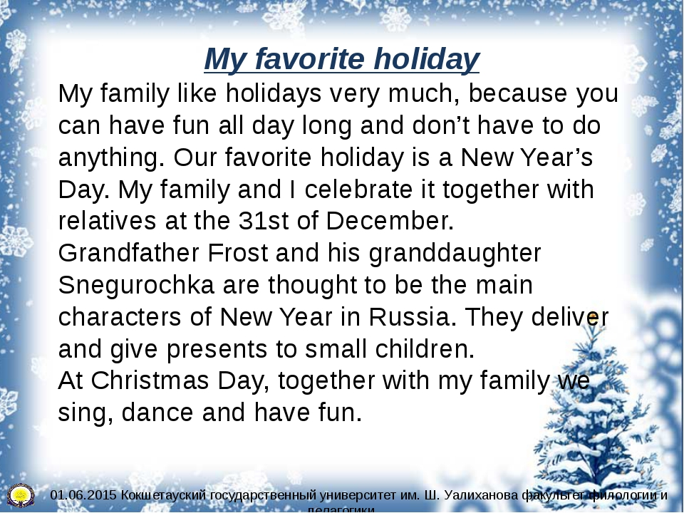 My favorite holiday My family like holidays very much, because you can have f...