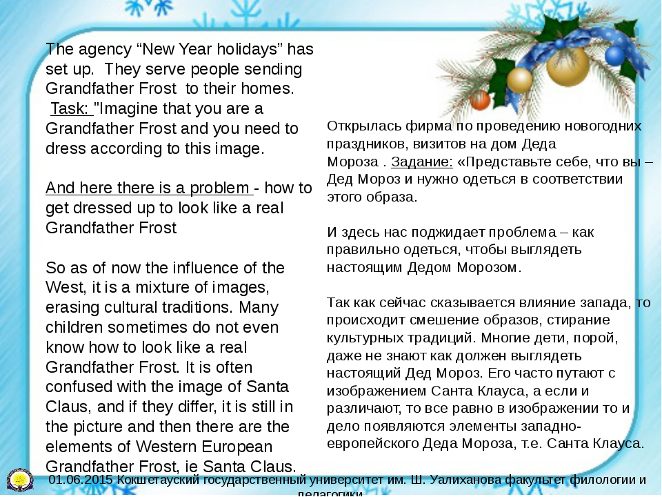 "The agency ""New Year holidays"" has set up. They serve people sending Grandfat..."