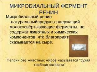 МИКРОБИАЛЬНЫЙ ФЕРМЕНТ РЕНИН Микробиальный ренин -натуральныйпродукт,содержащи