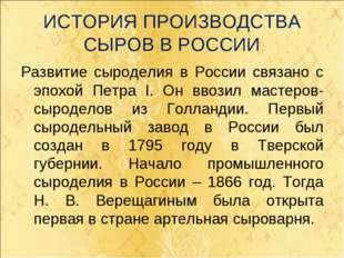 ИСТОРИЯ ПРОИЗВОДСТВА СЫРОВ В РОССИИ Развитие сыроделия в России связано с эпо