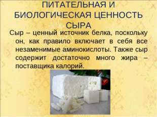 ПИТАТЕЛЬНАЯ И БИОЛОГИЧЕСКАЯ ЦЕННОСТЬ СЫРА Сыр – ценный источник белка, поскол