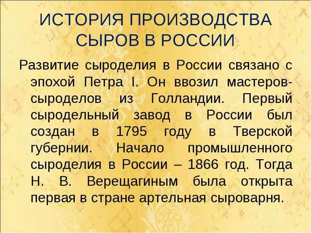 ИСТОРИЯ ПРОИЗВОДСТВА СЫРОВ В РОССИИ Развитие сыроделия в России связано с эпо...