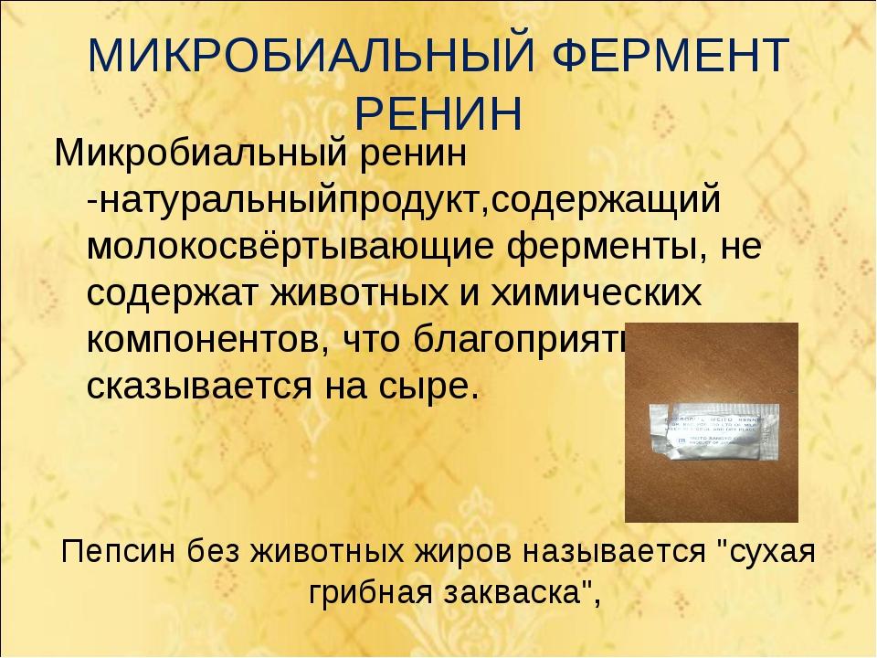 МИКРОБИАЛЬНЫЙ ФЕРМЕНТ РЕНИН Микробиальный ренин -натуральныйпродукт,содержащи...