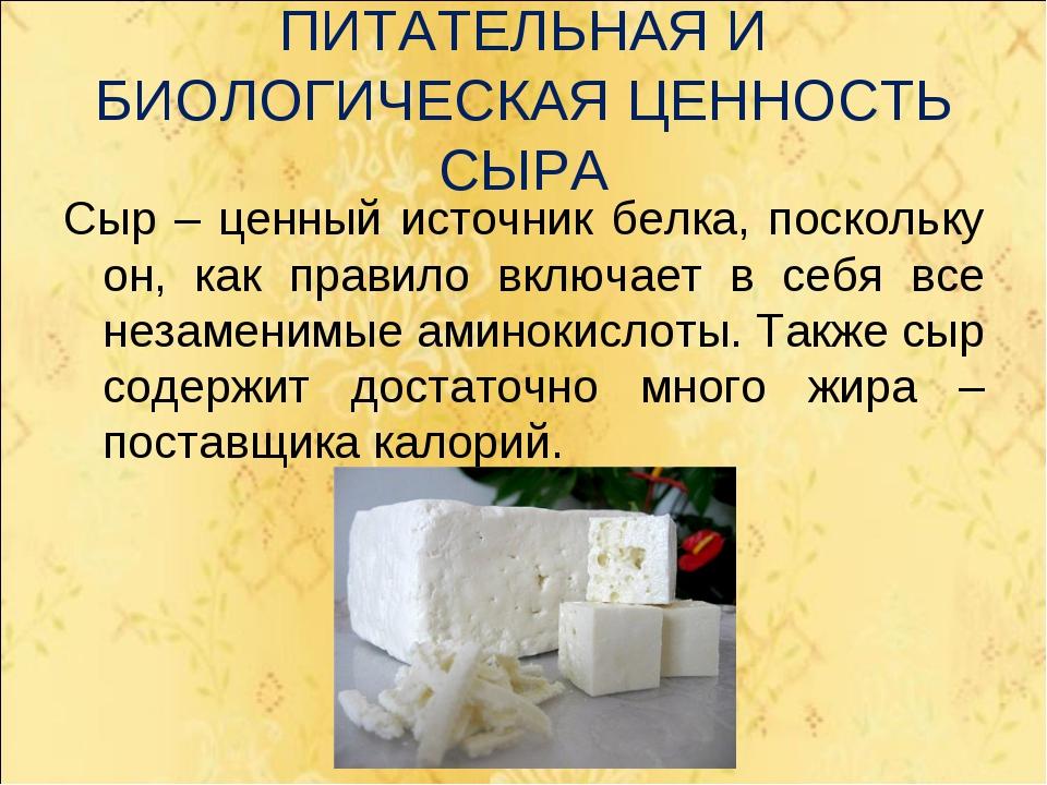 ПИТАТЕЛЬНАЯ И БИОЛОГИЧЕСКАЯ ЦЕННОСТЬ СЫРА Сыр – ценный источник белка, поскол...