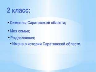 2 класс: Символы Саратовской области; Моя семья; Родословная; Имена в истории