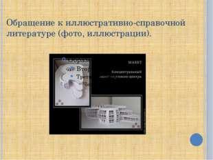 Обращение к иллюстративно-справочной литературе (фото, иллюстрации).