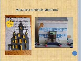 Аналоги детских макетов