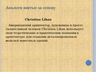 Аналоги взятые за основу Christina Lihan Американский архитектор, художни