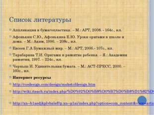 Список литературы Аппликация и бумагопластика. – М.: АРТ, 2008. - 164с., ил.