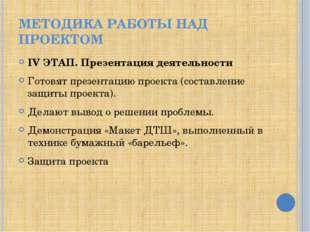 МЕТОДИКА РАБОТЫ НАД ПРОЕКТОМ IV ЭТАП. Презентация деятельности Готовят презен