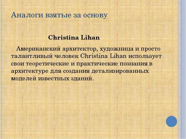 Аналоги взятые за основу Christina Lihan Американский архитектор, художни...