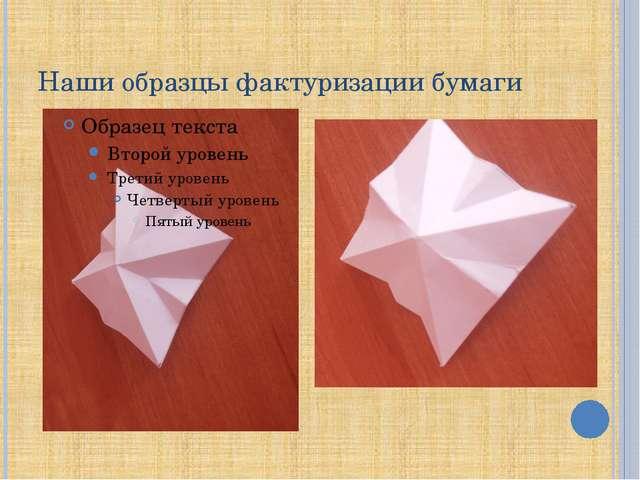 Наши образцы фактуризации бумаги