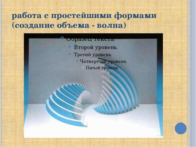 работа с простейшими формами (создание объема - волна)