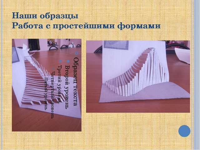 Наши образцы Работа с простейшими формами