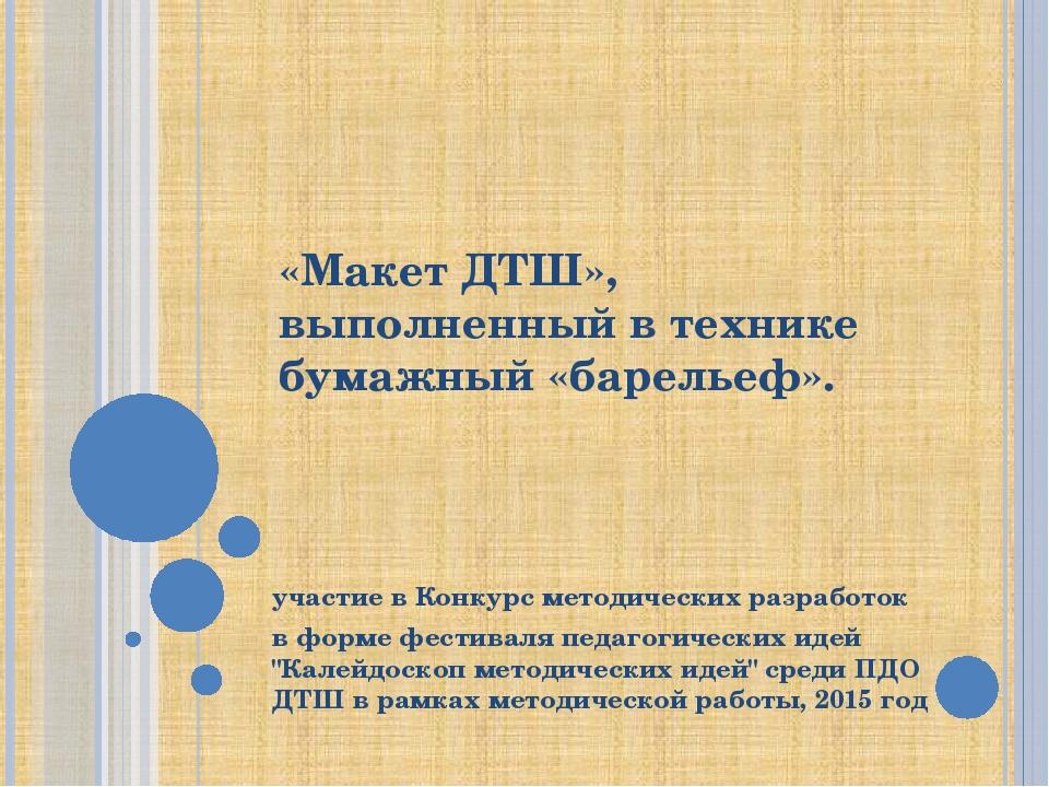 «Макет ДТШ», выполненный в технике бумажный «барельеф». участие в Конкурс мет...