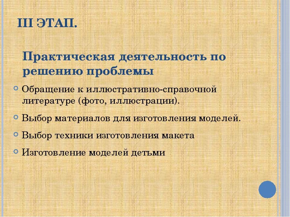 III ЭТАП. Обращение к иллюстративно-справочной литературе (фото, иллюстрации)...