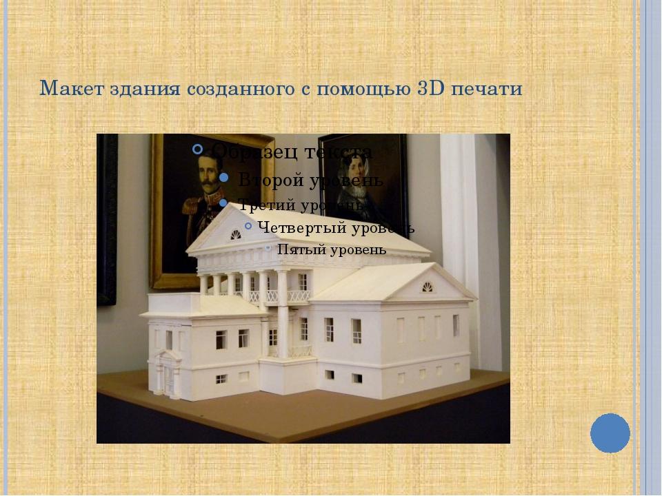 Макет здания созданного с помощью 3D печати