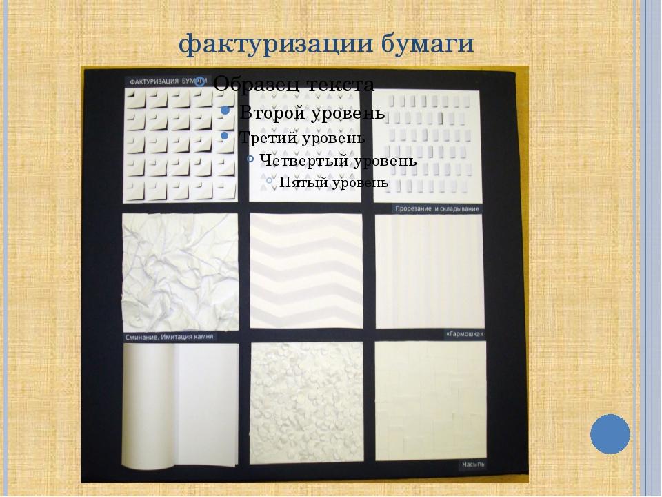 фактуризации бумаги