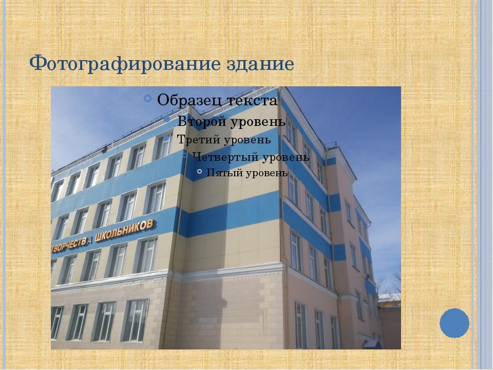Фотографирование здание