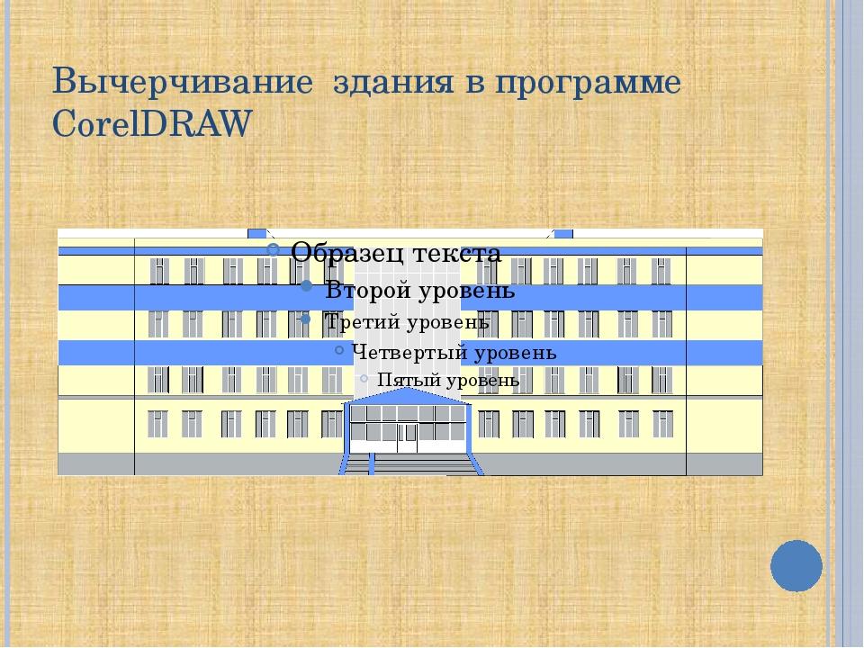 Вычерчивание здания в программе CorelDRAW