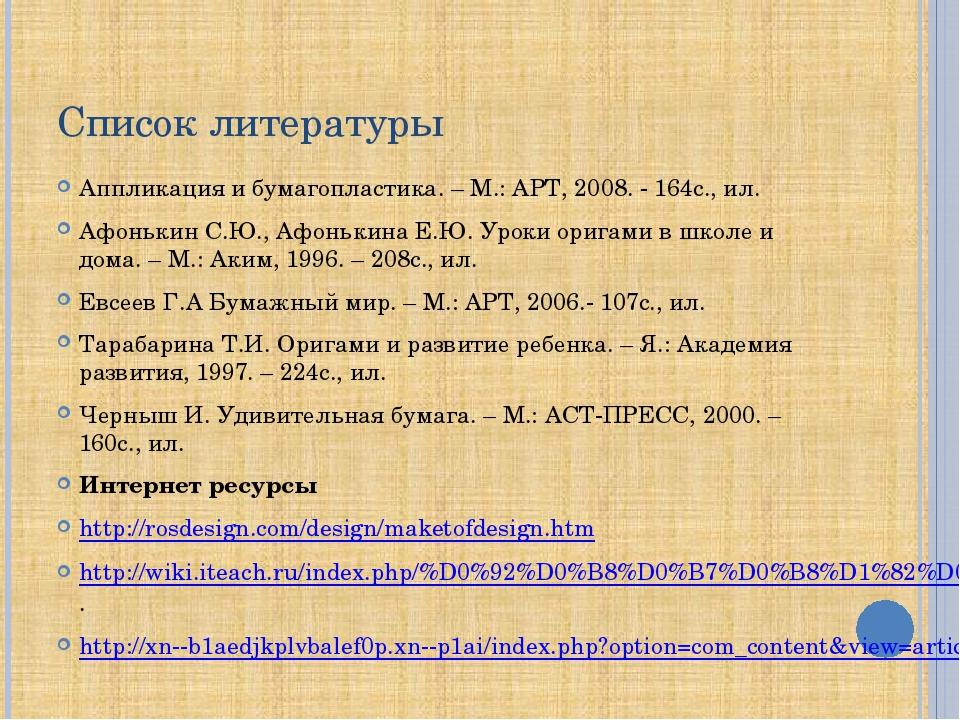 Список литературы Аппликация и бумагопластика. – М.: АРТ, 2008. - 164с., ил....
