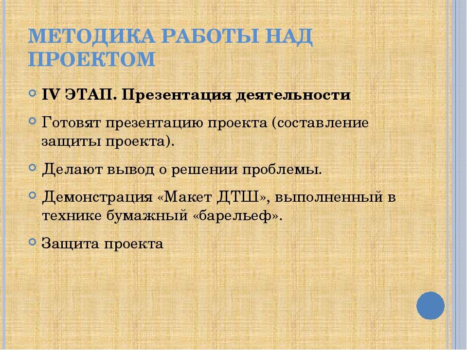 МЕТОДИКА РАБОТЫ НАД ПРОЕКТОМ IV ЭТАП. Презентация деятельности Готовят презен...