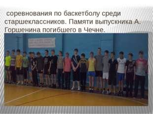 соревнования по баскетболу среди старшеклассников. Памяти выпускника А. Горш