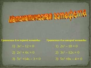 Уравнения для первой команды:Уравнения для второй команды: 1) 3x2 – 12 = 0