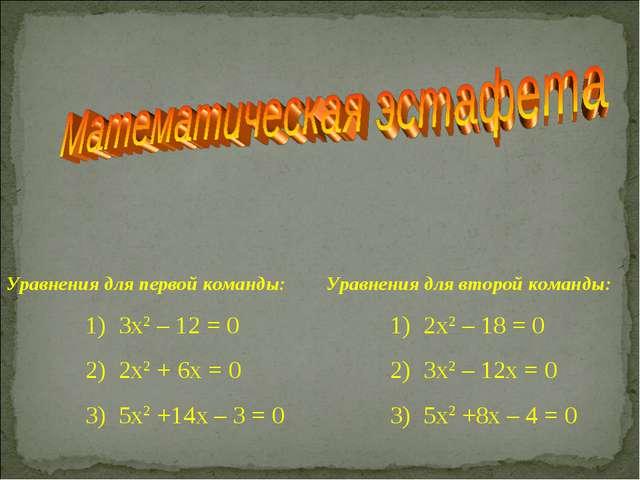 Уравнения для первой команды:Уравнения для второй команды: 1) 3x2 – 12 = 0...
