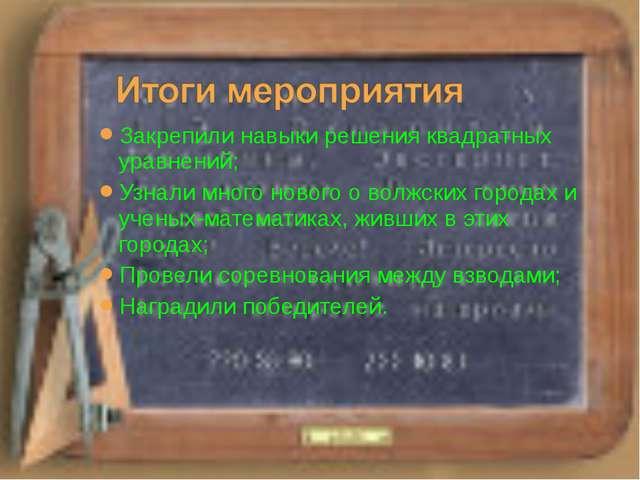 Закрепили навыки решения квадратных уравнений; Узнали много нового о волжских...